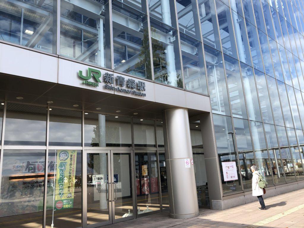 講演で訪れた新青森駅