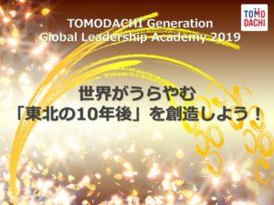 グローバルリーダーシップアカデミー2019のテーマ