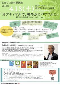 CTN仙台22期体験講座