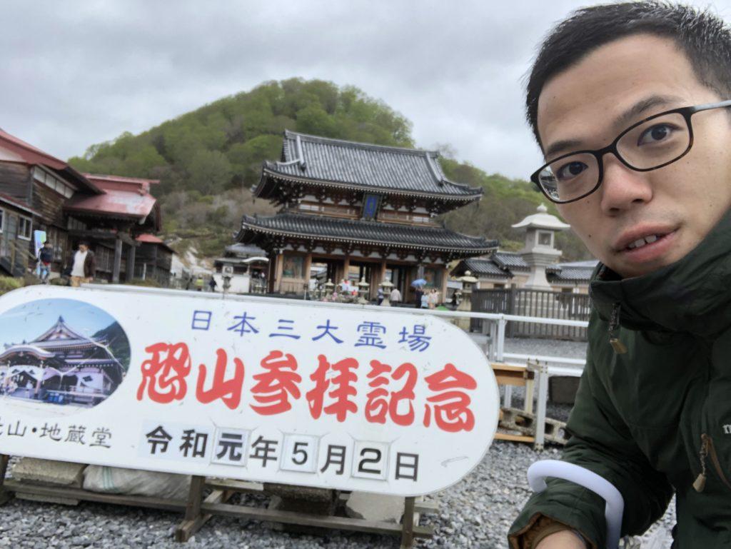 恐山参拝記念