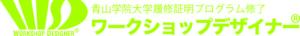 青山学院大学ワークショップデザイナー育成プログラム