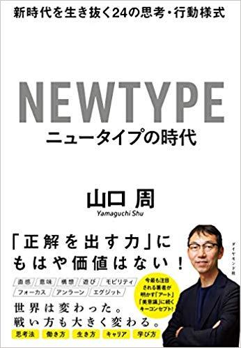 NEWTYPE ニュータイプの時代
